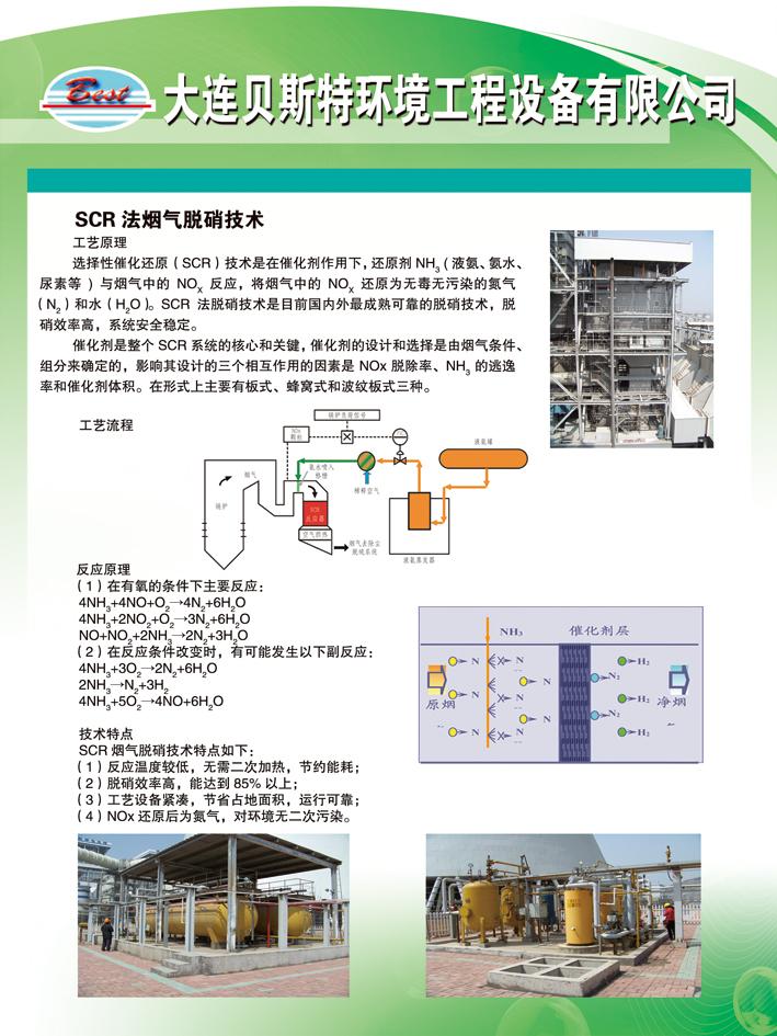 qy8千亿国际贝斯特环境工程技术有限公司