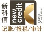 新科信财务咨询(qy8千亿国际)有限公司